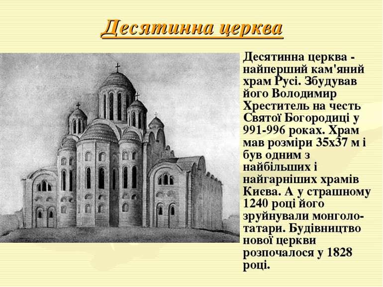 Десятинна церква Десятинна церква - найперший кам'яний храм Русі. Збудував йо...