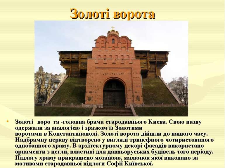 Золоті ворота Золоті воро та-головнабрамастародавньогоКиєва. Свою назву о...