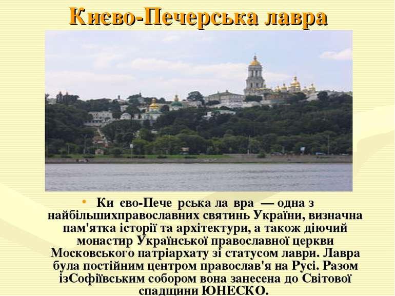 Києво-Печерська лавра Ки єво-Пече рська ла вра— одна з найбільшихправославн...