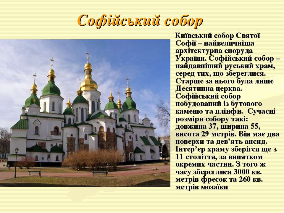 Софійський собор Київський собор Святої Софії – найвеличніша архітектурна спо...