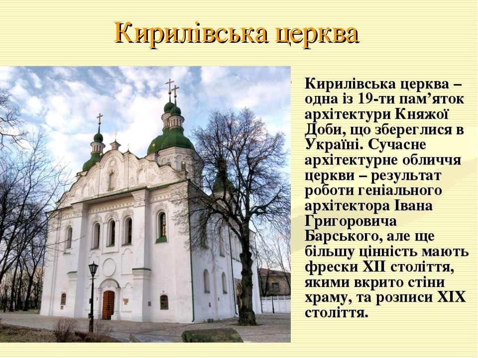 Кирилівська церква Кирилівська церква – одна із 19-ти пам'яток архітектури Кн...
