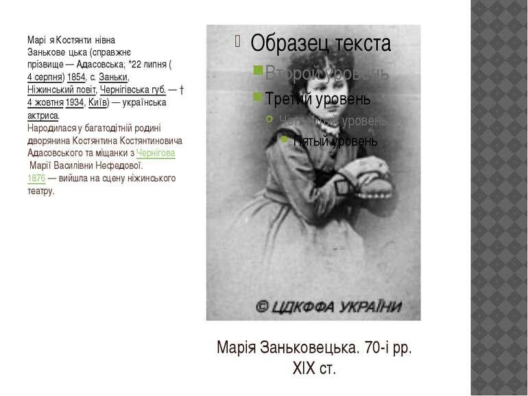 Марія Заньковецька. 70-і рр. ХІХ ст. Марі я Костянти нівна Занькове цька(спр...