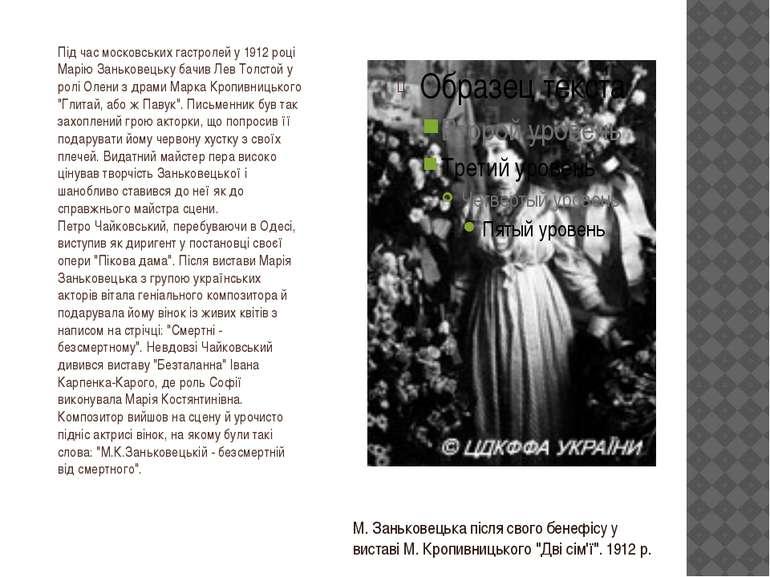 """М. Заньковецька після свого бенефісу у виставі М. Кропивницького """"Дві сім'ї""""...."""