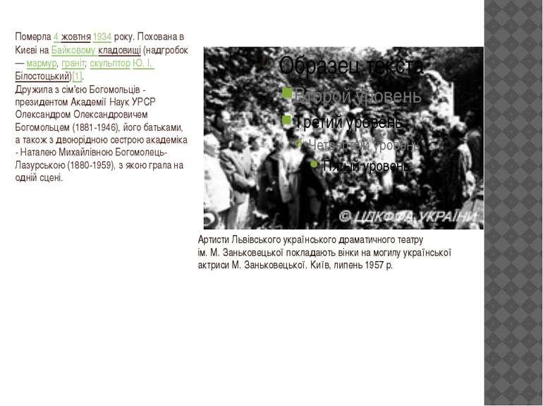 Артисти Львівського українського драматичного театру ім.М.Заньковецької пок...