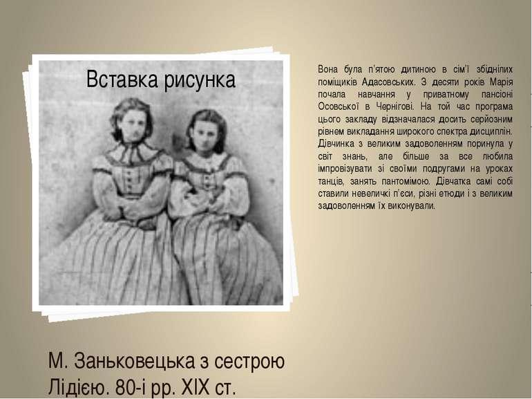 М. Заньковецька з сестрою Лідією. 80-і рр. ХІХ ст. Вона була п'ятою дитиною в...