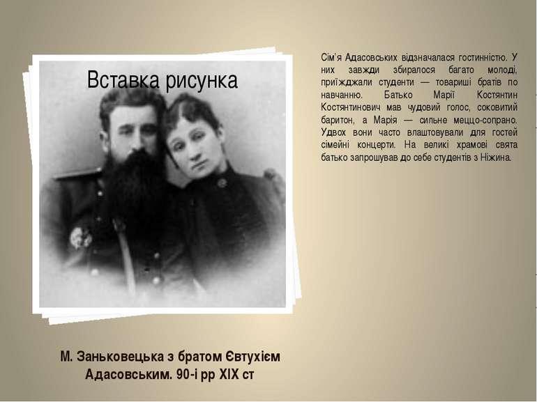 М. Заньковецька з братом Євтухієм Адасовським. 90-і рр ХІХ ст Сім'я Адасовськ...