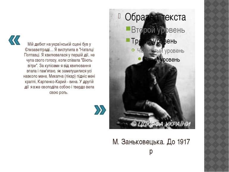 М. Заньковецька. До 1917 р Мій дебют на українській сцені був у Єлизаветграді...