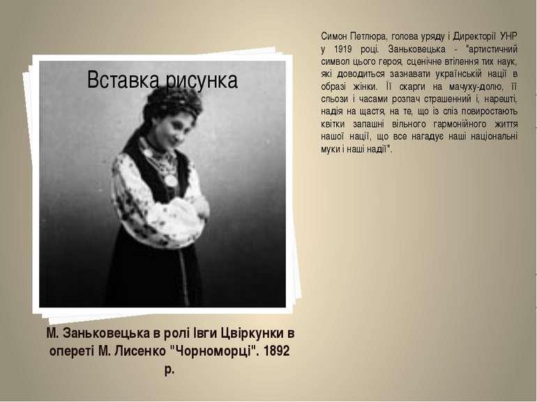 """М. Заньковецька в ролі Івги Цвіркунки в опереті М. Лисенко """"Чорноморці"""". 1892..."""