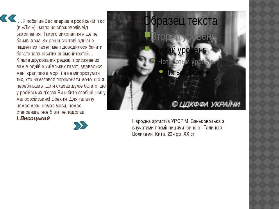 Народна артистка УРСР М. Заньковецька з внучатими племінницями Іриною і Галин...