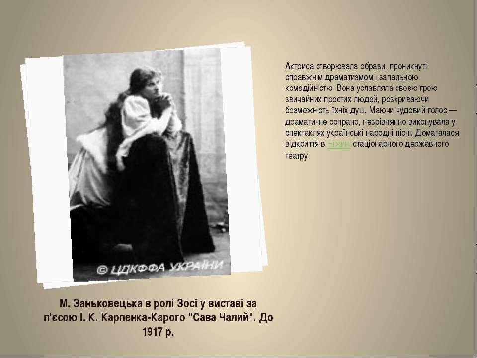 """М. Заньковецька в ролі Зосі у виставі за п'єсою І. К. Карпенка-Карого """"Сава Ч..."""