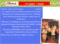 14 грудня - Наума Раніше навчальний процес починався 1 грудня (за старим стил...