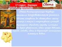 17 грудня - Варвари Свята великомучениця Варвара вважається покровителькою ре...