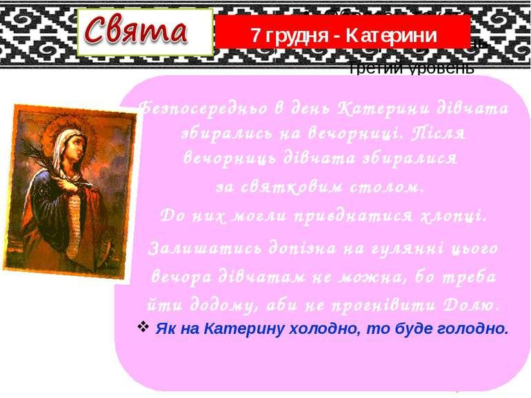 атися 7 грудня - Катерини Безпосередньо в день Катерини дівчата збирались на ...