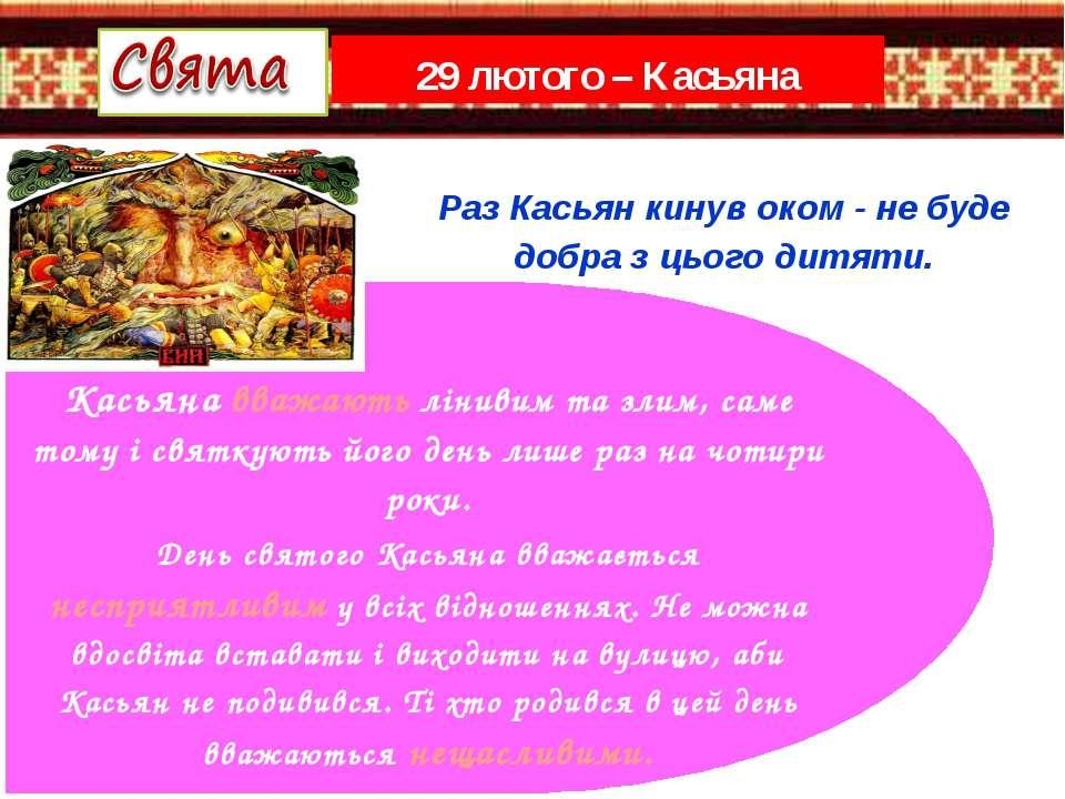 29 лютого – Касьяна Касьяна вважають лінивим та злим, саме тому і святкують й...