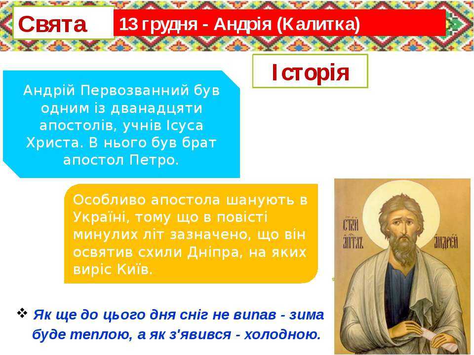 Андрій Первозванний був одним із дванадцяти апостолів, учнів Ісуса Христа. В ...
