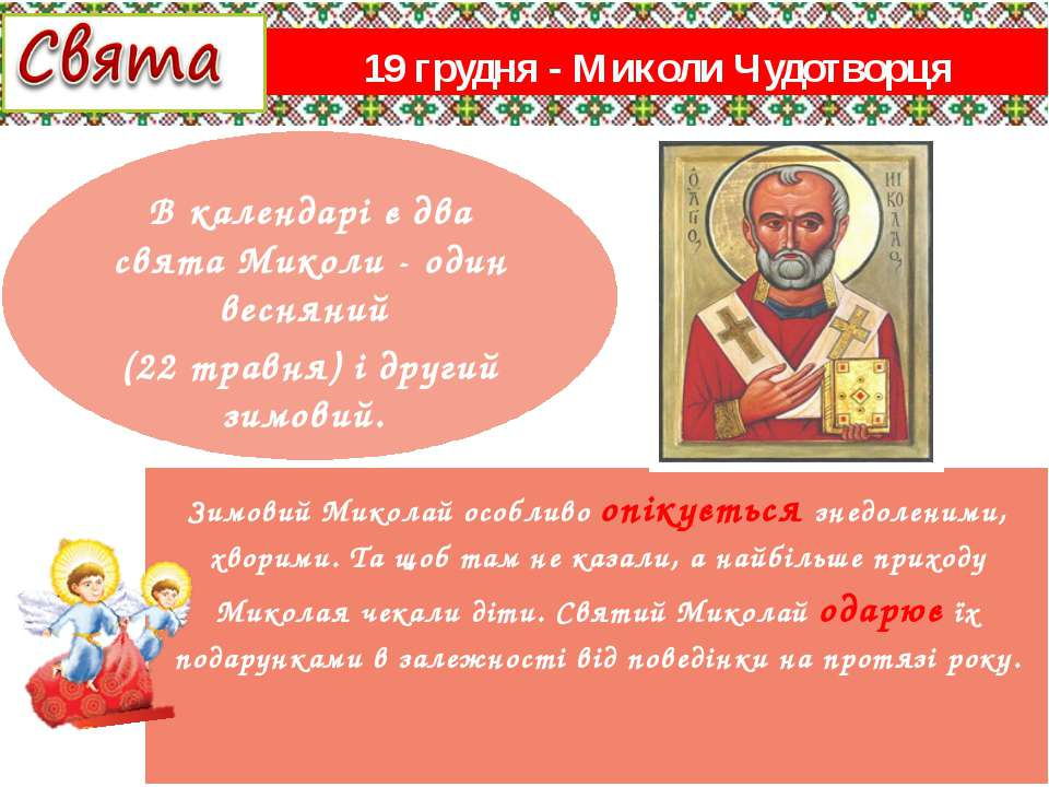 19 грудня - Миколи Чудотворця Зимовий Миколай особливо опікується знедоленими...