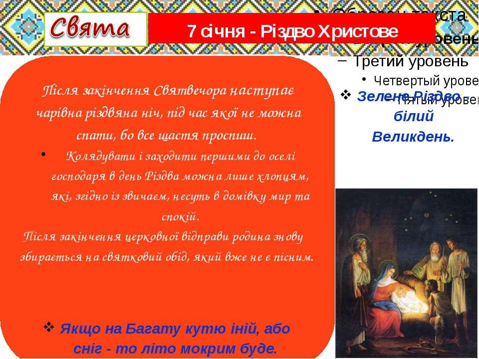 7 січня - Різдво Христове Після закінчення Святвечора наступає чарівна різдвя...