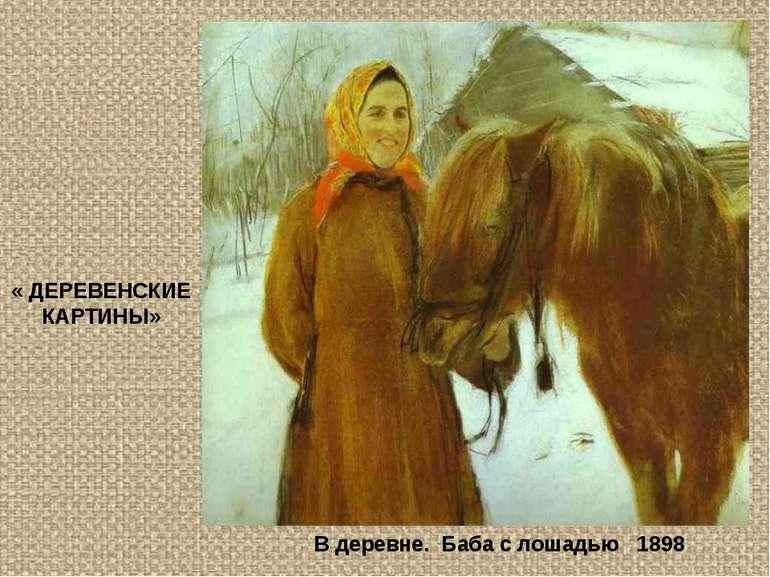В деревне. Баба с лошадью 1898 « ДЕРЕВЕНСКИЕ КАРТИНЫ»