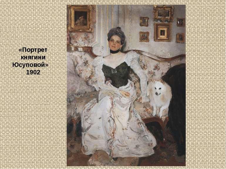 «Портрет княгини Юсуповой» 1902