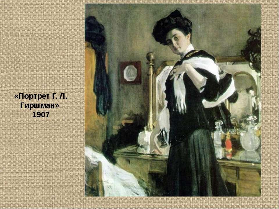 «Портрет Г. Л. Гиршман» 1907