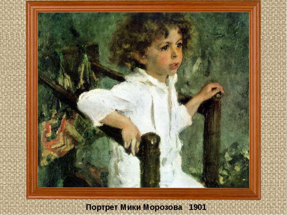 Портрет Мики Морозова 1901