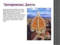 Проторенесанс. Джотто Зачинателем італійського Відродження в живописі звичайн...