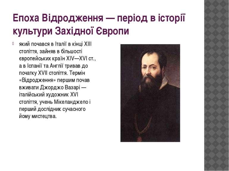 Епоха Відродження — період в історії культури Західної Європи який почався в ...