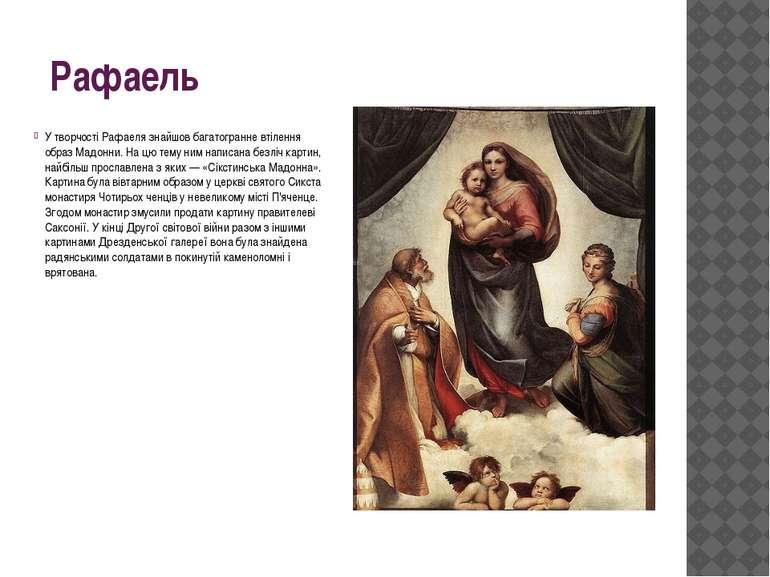 Рафаель У творчості Рафаеля знайшов багатогранне втілення образ Мадонни. На ц...