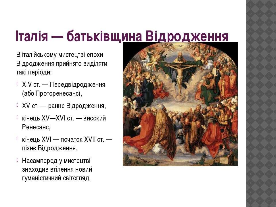 Італія — батьківщина Відродження В італійському мистецтві епохи Відродження п...
