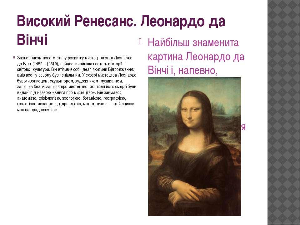 Високий Ренесанс. Леонардо да Вінчі Засновником нового етапу розвитку мистецт...