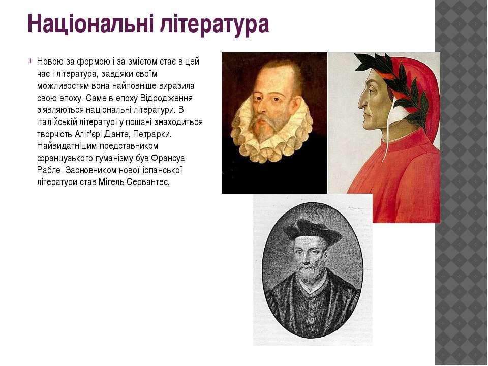 Національні література Новою за формою і за змістом стає в цей час і літерату...
