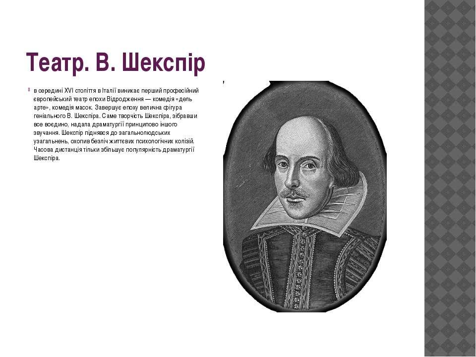 Театр. В. Шекспір в середині XVI століття в Італії виникає перший професійний...