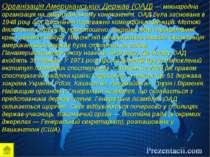 Організація Американських Держав (ОАД) — міжнародна організація на американсь...