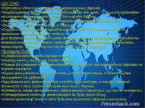 Цілі ОАЄ: Укріплення єдності і солідарності африканських держав; Координувати...