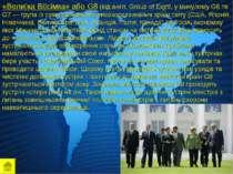 «Вели ка Ві сімка» або G8 (від англ. Group of Eight, у минулому G6 та G7 — гр...