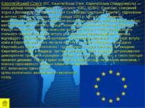 Європе йський Сою з (ЄС, Європе йська У нія, Європе йська Співдру жність) — с...