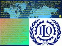 Міжнародна організація праці (МОП) — спеціалізована установа Ліги Націй, а пі...