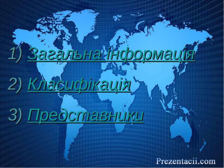 Загальна інформація Класифікація Представники