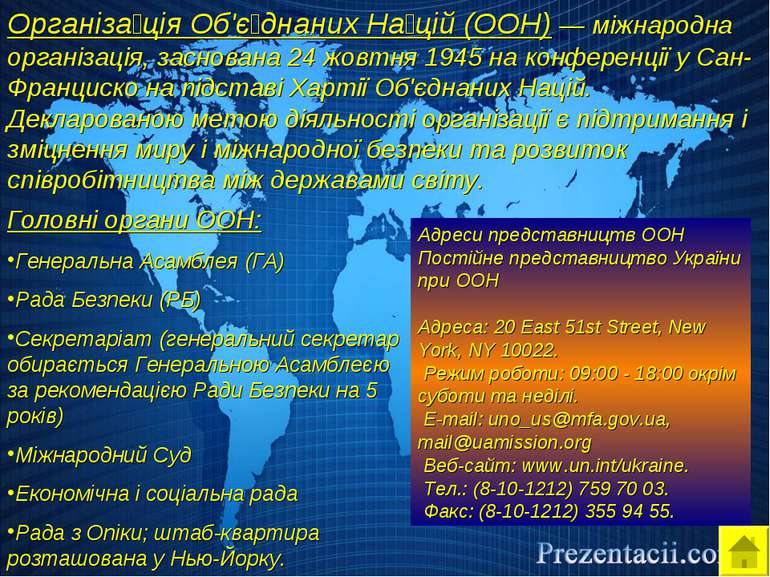 Організа ція Об'є днаних На цій (ООН) — міжнародна організація, заснована 24 ...