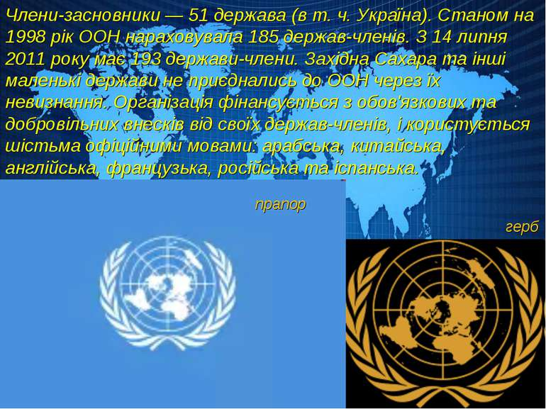 Члени-засновники — 51 держава (в т. ч. Україна). Станом на 1998 рік ООН нарах...