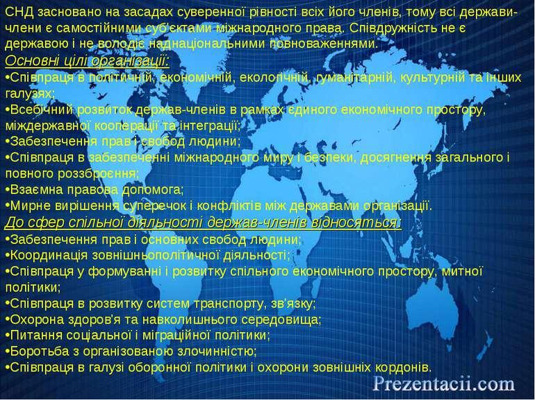 СНД засновано на засадах суверенної рівності всіх його членів, тому всі держа...