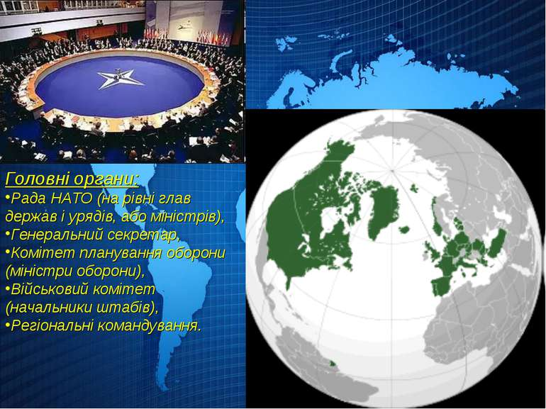 Головні органи: Рада НАТО (на рівні глав держав і урядів, або міністрів), Ген...