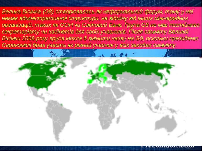 Велика Вісімка (G8) створювалась як неформальний форум, тому у неї немає адмі...
