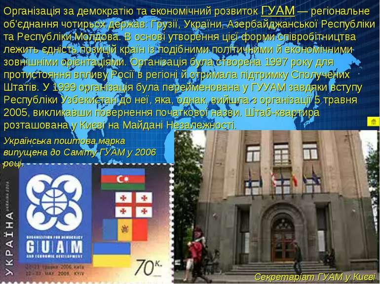 Організація за демократію та економічний розвиток ГУАМ — регіональне об'єднан...