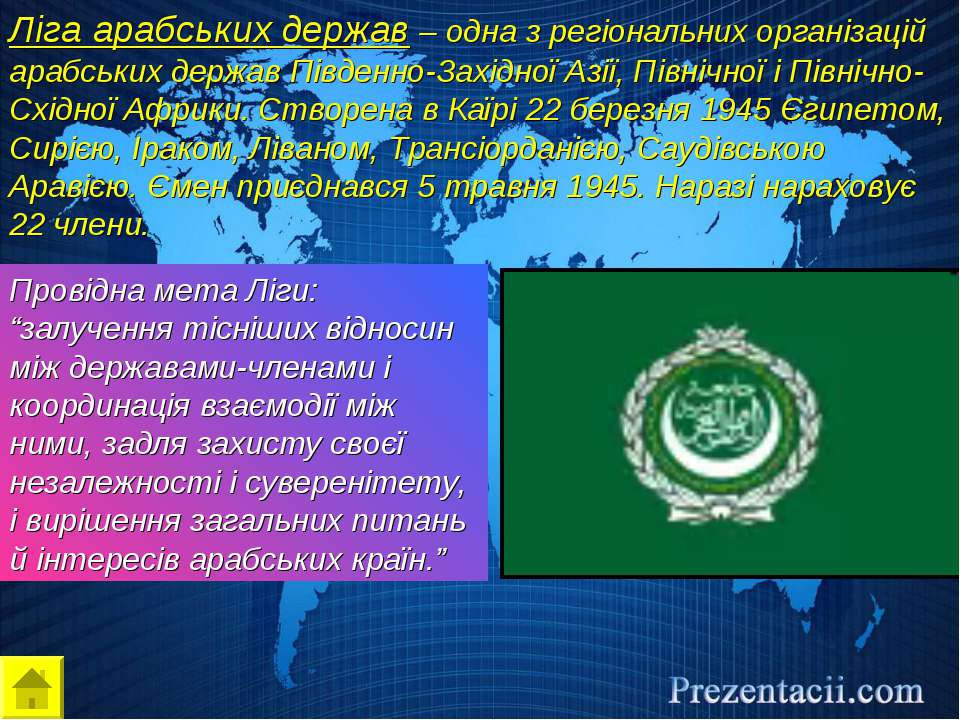 Ліга арабських держав – одна з регіональних організацій арабських держав Півд...