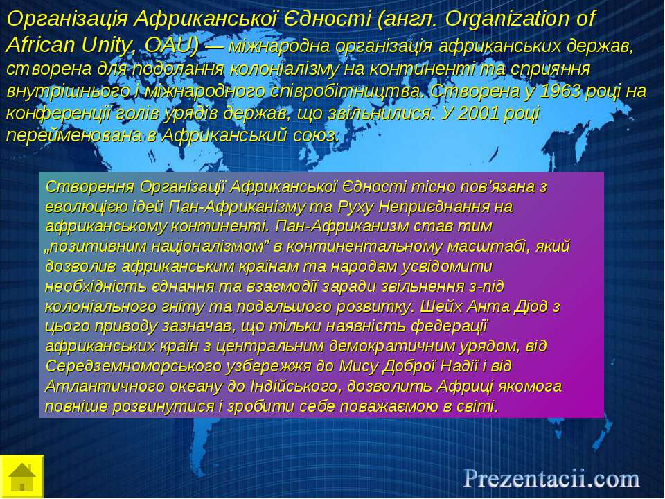 Організація Африканської Єдності (англ. Organization of African Unity, OAU) —...
