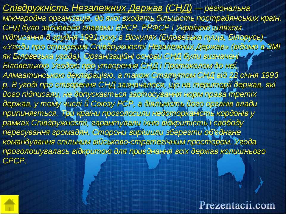 Співдружність Незалежних Держав (СНД) — регіональна міжнародна організація, д...