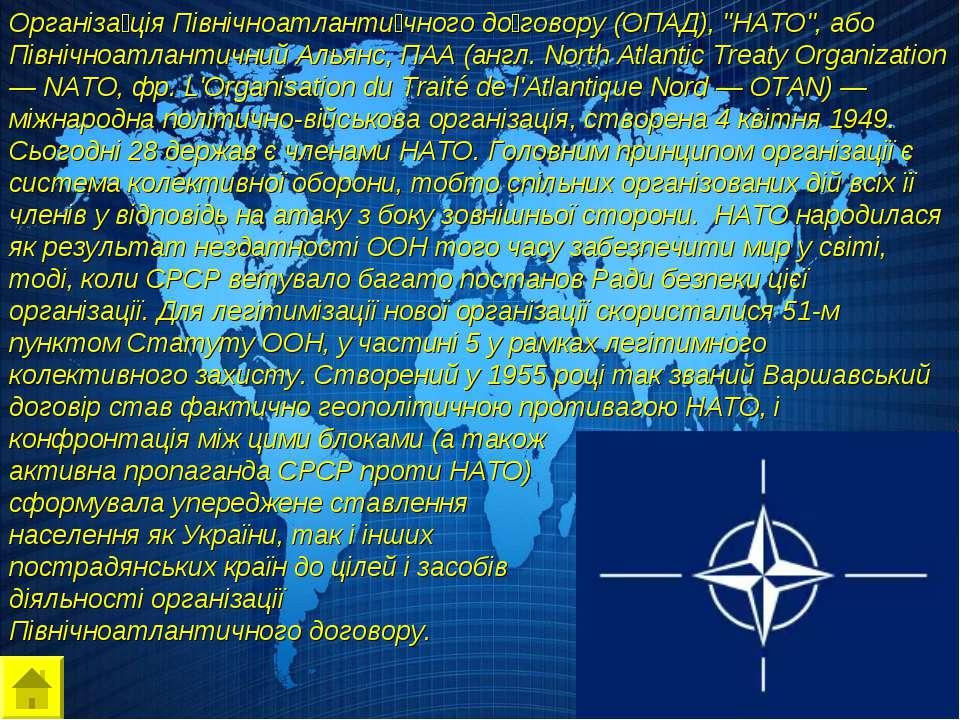 """Організа ція Північноатланти чного до говору (ОПАД), """"НАТО"""", або Північноатла..."""