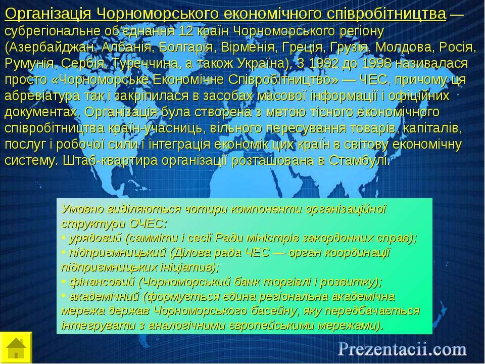 Організація Чорноморського економічного співробітництва — субрегіональне об'є...
