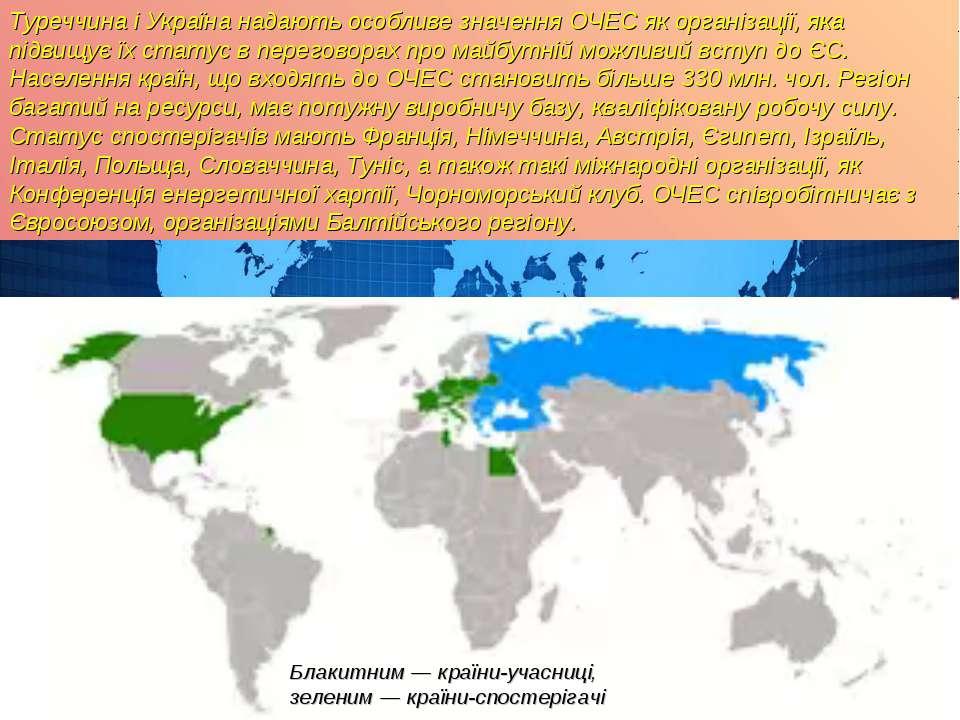 Блакитним — країни-учасниці, зеленим — країни-спостерігачі Туреччина і Україн...